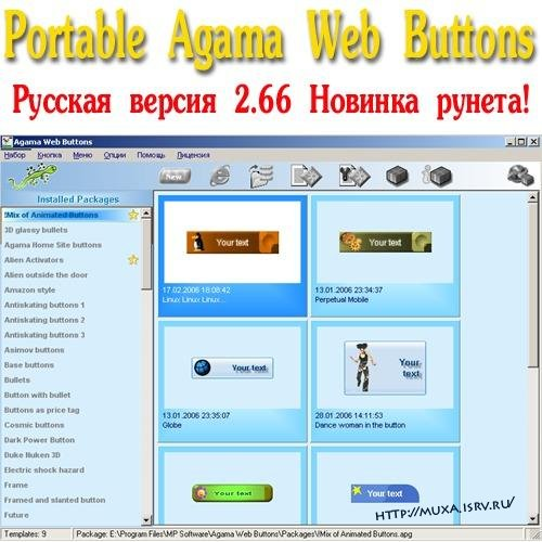 Portable Agama Web Buttons v2.66 Rus