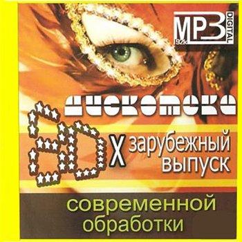 ��������� 80-� - ����������� ��������� (2008)