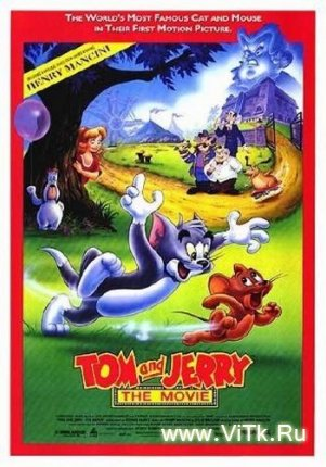 Том и Джерри: Мотор! / Tom and Jerry: The Movie (1992) DVDRip