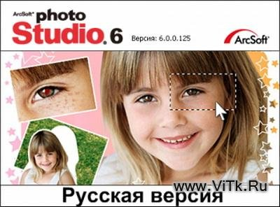 ArcSoft PhotoStudio 6.0.0.125 RUS