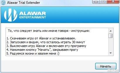 Кряк Crack Активатор Для игр ALAWAR Алавар Декабрь 2011 - ФорумВышел НОВЫЙ