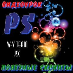 �������� ������� ��� Photoshop (2014)