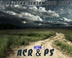 ��������� ���������� ���� ACR (2014)