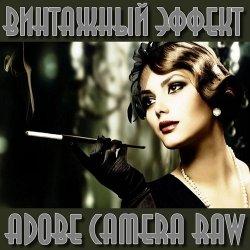 ��������� ������ � Camera Raw (2015)