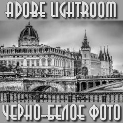 Черно-белое фото в Lightroom (2015)