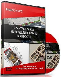 ������������� 3D ������������� � AutoCAD (2014) ���������