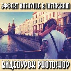 ������ Nashville � Instagram (2015)