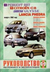 ����������� �� ������� � ������������ Peugeot 807, Citroen C8, Fiat Ulysse � Lancia Phedra � 2002 �.