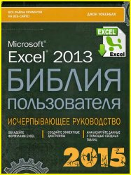 Microsoft Excel 2013. ������ ������������ + CD-ROM