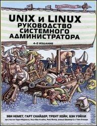 Unix � Linux. ����������� ���������� ��������������