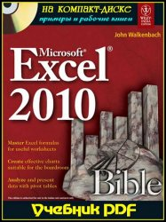 Microsoft Excel 2010. ������ ������������ + CD-ROM
