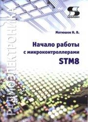 ������ ������ � ������������������ STM8