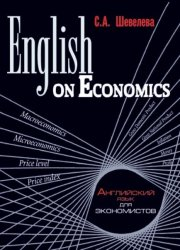 English on Economics: ������� ������� ��� �����