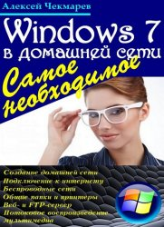 Windows 7 � �������� ����. ����� �����������