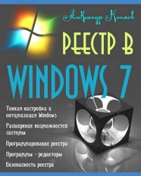 ������ � Windows 7