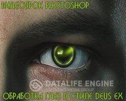 ��������� ���� � ����� Deus Ex (2016)