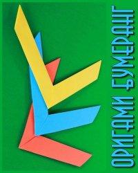 Оригами бумеранг (2016)