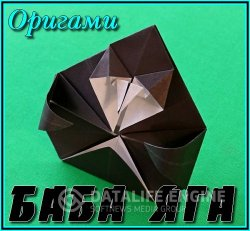 Оригами - Баба Яга (2016)