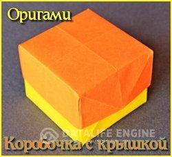 Коробочка с крышкой из бумаги (2016)