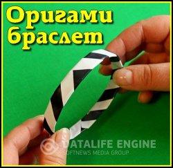 Делаем украшение - Оригами браслет  (2016)