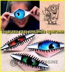 Поделка глаз циклопа оригами (2016)
