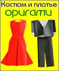 Костюм и платье оригами (2016)