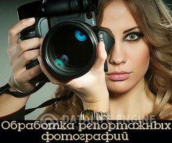 Обработка репортажных фотографий (2016)