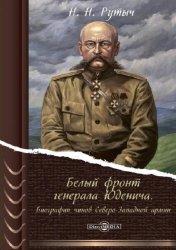Белый фронт генерала Юденича. Биографии чинов Северо-Западной армии