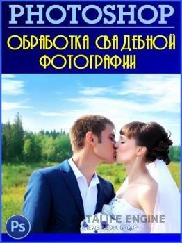 Photoshop. Обработка свадебной фотографии (2016)