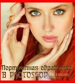 Портретная обработка в Photoshop (2016)