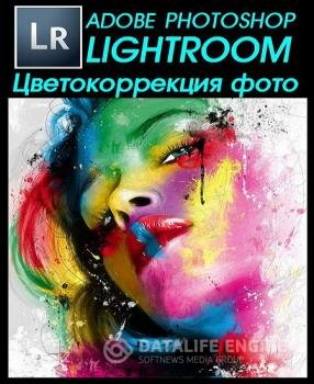 Цветокоррекция фото в Lightroom (2016)