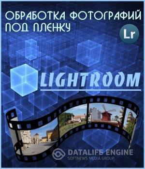 Обработка фотографий под пленку в Lightroom (2016)