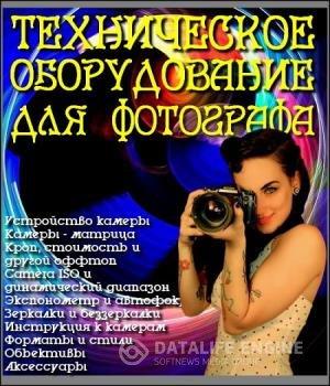 Техническое оборудование для фотографа (2017)