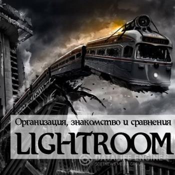 Организация, знакомство и сравнения Lightroom (2017)