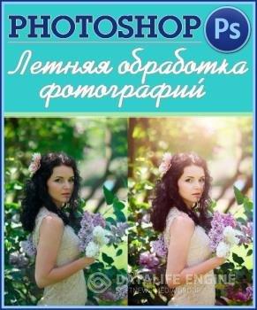 Летняя обработка фотографий (2017)