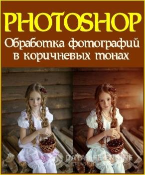 Обработка фотографиий в коричневых тонах (2017)