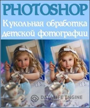 Кукольная обработка детской фотографии (2017)