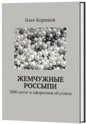 Олег Корюков - Жемчужные россыпи